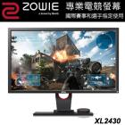 XL2430 24吋 電競專用液晶顯示屏BenQ Zowie™