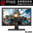 RL2455 24吋 電競專用液晶顯示屏BenQ Zowie™