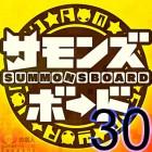 Summons Board 召喚圖板 30 石
