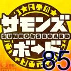 Summons Board 召喚圖板 85 石