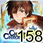 鎖鏈編年史 Chain Chronicle 158 精靈石 CC