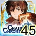 鎖鏈編年史 Chain Chronicle 45 精靈石 CC