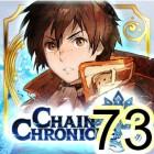 鎖鏈編年史 Chain Chronicle 73 精靈石 CC