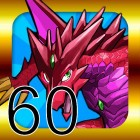 Puzzle & Dragon 魔法石 60 石
