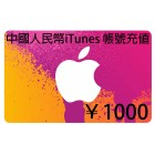 中國 iTunes Gift Card RMB1000(代充)