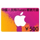 中國 iTunes Gift Card RMB500(代充)