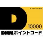 日本DMM (1萬円)