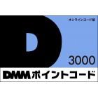 日本DMM (3000円)