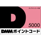日本DMM (5000円)