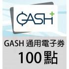 GASH 通用電子券 100 點