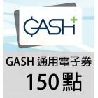 GASH 通用電子券 150 點