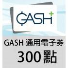GASH 通用電子券 300 點