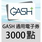 GASH 通用電子券 3000 點