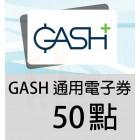 GASH 通用電子券 50 點