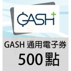 GASH 通用電子券 500 點