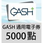 GASH 通用電子券 5000 點