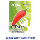 香港辣椒 CT CARD 200 點
