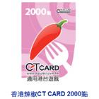 香港辣椒 CT CARD 2000 點