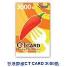 香港辣椒 CT CARD 3000 點
