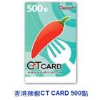 香港辣椒 CT CARD 500 點