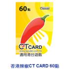 香港辣椒 CT CARD 60 點