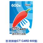 香港辣椒 CT CARD 600 點