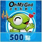 OMG遊戲點數卡 500 點