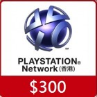 港服 Play Station Network 卡 300 元 - PSN PS3 PSV