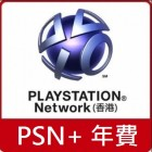 港服 Play Station Network Plus 年費  - PSN PS3 PSV
