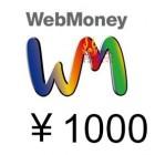 日本 WebMoney 1000點