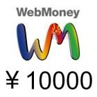 日本 WebMoney 10000點