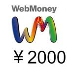 日本 WebMoney 2000點