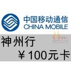 中國移動 神州行 100 元卡