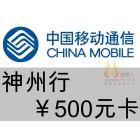 中國移動 神州行 500 元卡