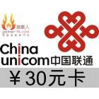 中國聯通 30 元卡
