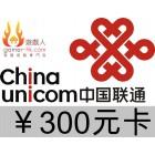 中國聯通 300 元卡