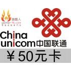 中國聯通 50 元卡