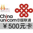 中國聯通 500 元卡