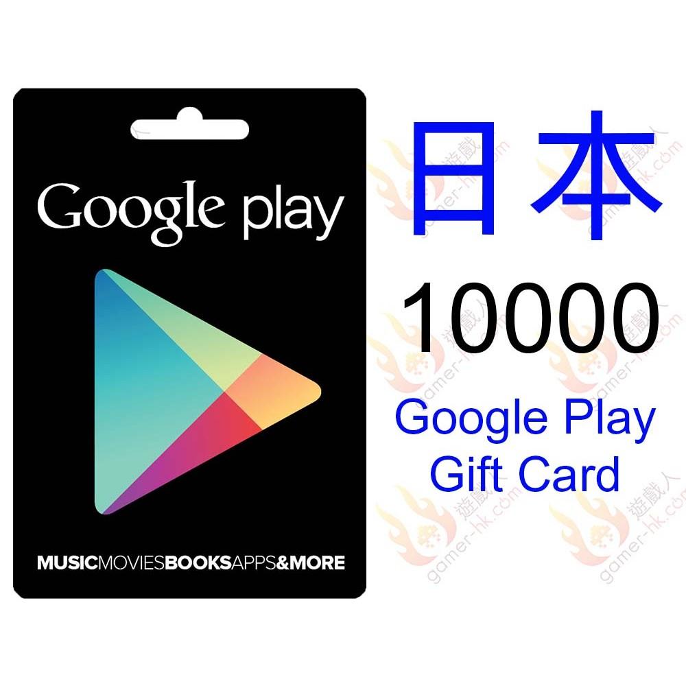 日 版 google play 帳號