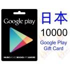 日版 Google Play  卡 10000 點