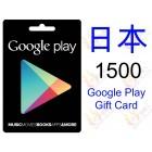 日版 Google Play  卡 1500 點