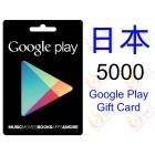 日版 Google Play  卡 5000 點