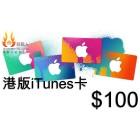 香港iTunes Gift Card 100元