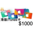 iTunes 港版 $1000 HKD