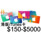 香港iTunes Gift Card 150-5000元