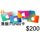 香港iTunes Gift Card 200元