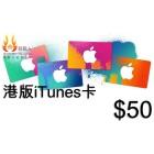 香港iTunes Gift Card 50元