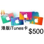 iTunes 港版 $500 HKD