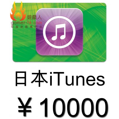 Apple iTunes 日本 JP 10000 點