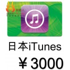 Apple iTunes 日本 JP 3000 點